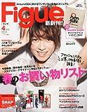 Figue (フィグ) 2013年 04月号