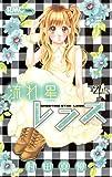 流れ星レンズ 4 (りぼんマスコットコミックス)