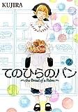 てのひらのパン (2) (バーズコミックス スピカコレクション)