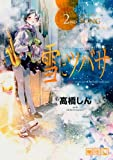 雪にツバサ(2) (ヤンマガKCスペシャル)