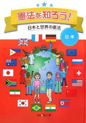 憲法を知ろう!日本と世界の憲法 日本