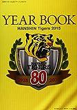 阪神タイガース公式イヤーブック 2015