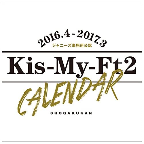 Kis-My-Ft2 Calendar 2016.4→2017.3をAmazonでチェック!