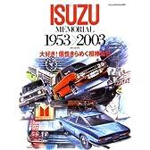 いすゞメモリアル―1953→2003 (ヤエスメディアムック 209)
