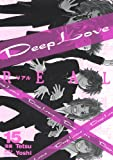 Deep Love REAL 15 (15) (ヤングマガジンコミックス)