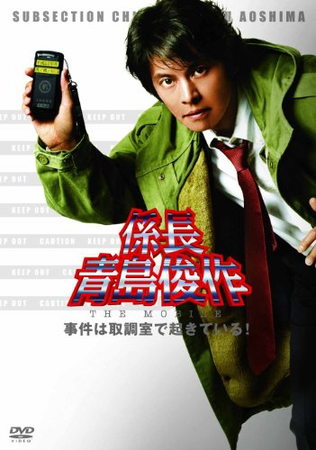 係長 青島俊作 THE MOBILE 事件は取調室で起きている! [DVD]