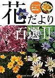 花だより百選〈2〉デジカメで撮った植物写真