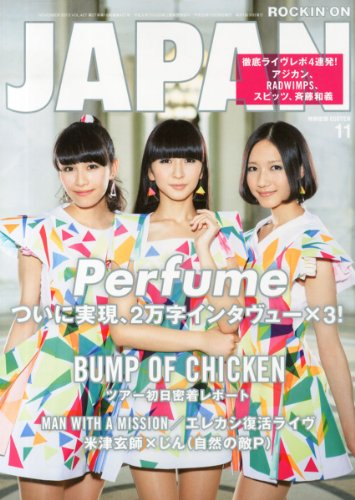 ROCKIN\'ON JAPAN (ロッキング・オン・ジャパン) 2013年 11月号 [雑誌]