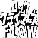 FLOW ロッククライマーズ