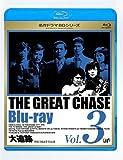 大追跡 Vol.3[Blu-ray/ブルーレイ]