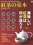 紅茶の基本 (エイムック 2078)