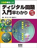 絵とき ディジタル回路入門早わかり(改訂2版)