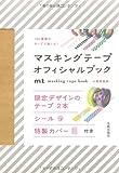 100種類のテープで楽しむ! マスキングテープ オフィシャルブック