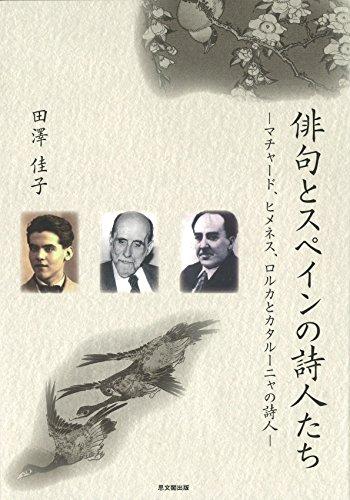 俳句とスペインの詩人たち: マチャード、ヒメネス、ロルカとカタルーニャの詩人