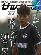 平成サッカー30年史