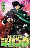 MISTERジパング(7) (少年サンデーコミックス)