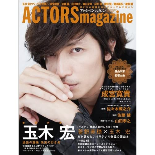 ACTORS magazine (アクターズマガジン) Vol.2 (OAK MOOK 354)