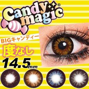 はっきりと美しい発色がやみつきになるBIGキャンディーシリーズ CANDY MAGIC