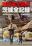 東日本大震災 茨城全記録―特別報道写真集