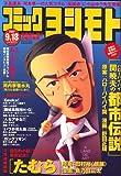 コミックヨシモト 2007年 9/18号 [雑誌]