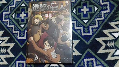 進撃の巨人  困難  【DVD】 講談社