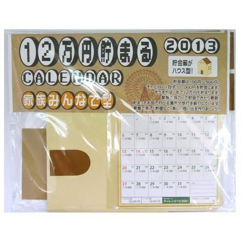 《家族みんなで♪ハウス型》12万円貯まるカレンダー2013年 卓上【実用/貯金箱】