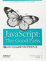 JavaScript: The Good Parts ―「良いパーツ」によるベストプラクティス