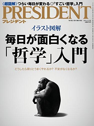 PRESIDENT (プレジデント) 2016年12/5号(毎日が面白くなる「哲学」入門)