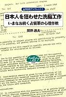 日本人を狂わせた洗脳工作 いまなお続く占領軍の心理作戦 (自由社ブックレット)
