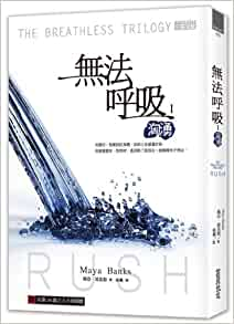 the breathless trilogy by maya banks pdf