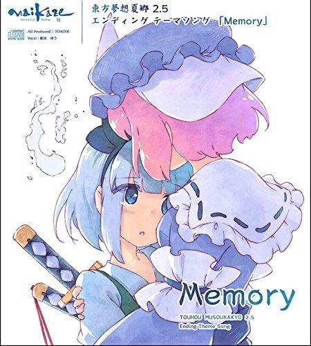 東方夢想夏郷2.5 EDテーマ「Memory」