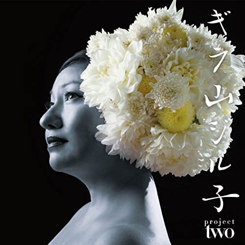ギラ・ジルカ/ギラ山ジル子project two