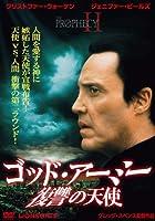 ゴッドアーミー/復讐の天使 [DVD]