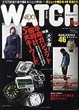 Next watch vol.02 特集:大予測!本命ガジェット腕時計5大キーワード。 (インデックスムツク)