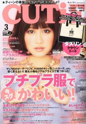 CUTiE (キューティ) 2012年 03月号 [雑誌]