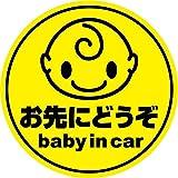 Sticker Shop Haru BABY IN CAR マグネット メッセージ入おさきにどうぞ丸型 イエロー