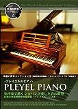 """楽器の世界コレクション2 PLEYEL PIANO_プレイエルのピアノ_室内楽で聴くショパンが愛した音の世界 浜松市楽器博物館所蔵楽器""""プレイエル""""による[DVD」"""