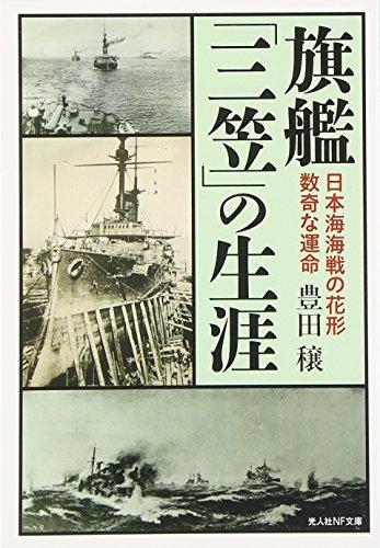 旗艦「三笠」の生涯—日本海海戦の花形 数奇な運命 (光人社NF文庫)