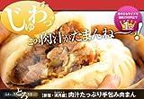 満月廬(まんげつろ)  【国産】肉汁たっぷり手包み肉まん 18個 (6個入りギフトボックス×3)