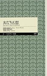 """友だち幻想―人と人の""""つながり""""を考える (ちくまプリマー新書)"""