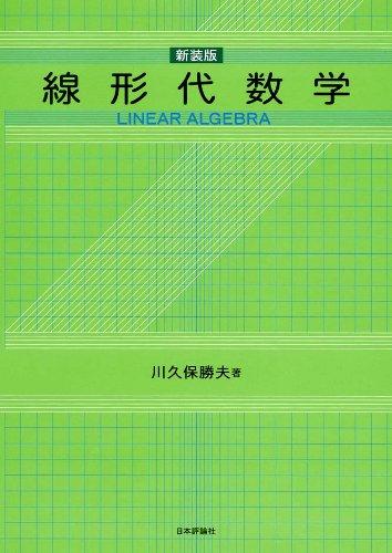 線形代数学(新装版)
