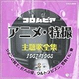 コロムビア アニメ・特撮主題歌全集2