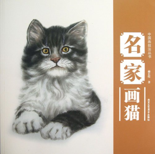 cats-paintings-by-excellent-painters-chinese-edition