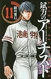 錻力のアーチスト 11 (少年チャンピオン・コミックス)