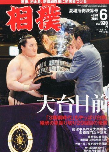 相撲 2014年 06月号 [雑誌]