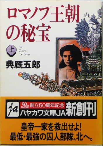 ロマノフ王朝の秘宝〈上〉 (ハヤカワ文庫JA)