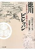 徳川ビレッジ―近世村落における階級・身分・権力・法