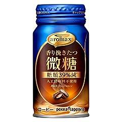 アロマックス 香り挽き立つ微糖