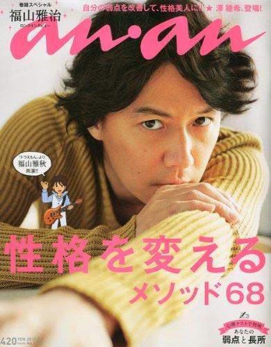 an・an (アン・アン) 2012年 3/7号 [雑誌]