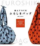 結んでつくるふろしきバッグ—一枚の布から、32種類のバッグをつくる